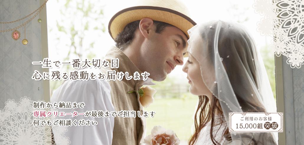 結婚式ムービープリンセスネット(イメージ画像)