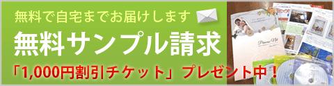 無料サンプル請求はこちら(1,000円OFF+修正無制限チケットプレゼント中)