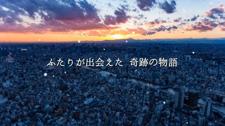 プロフィールムービー/クロスストーリー